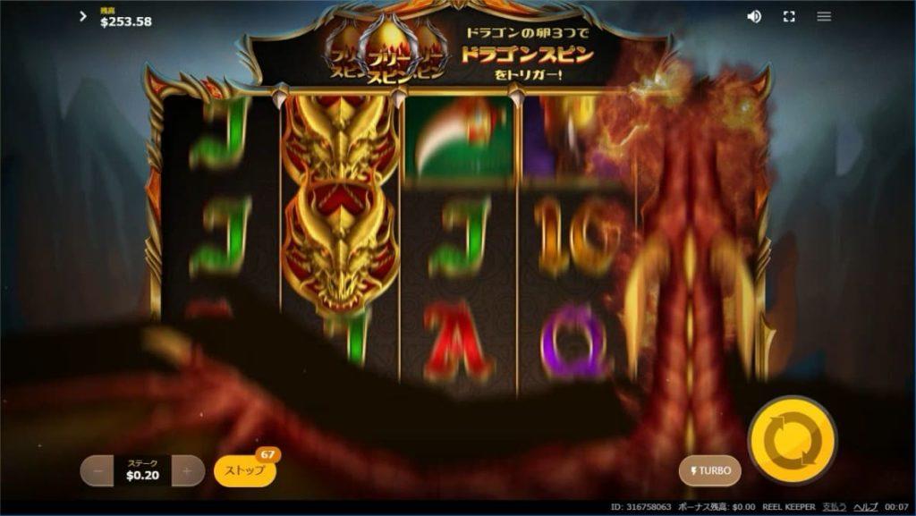 ドラゴンワイルドが確定した時の画像。ドラゴンが画面下から現れた。