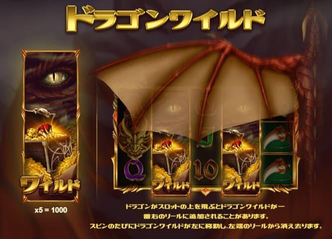 REEL KEEPERのドラゴンワイルド図柄。