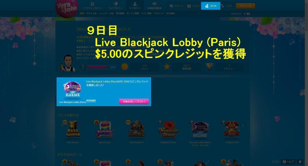 ベラジョンカジノ10日間無料プレイ付き9日目のスピンクレジット。Live Blackjack Lobby (Paris)5ドル。
