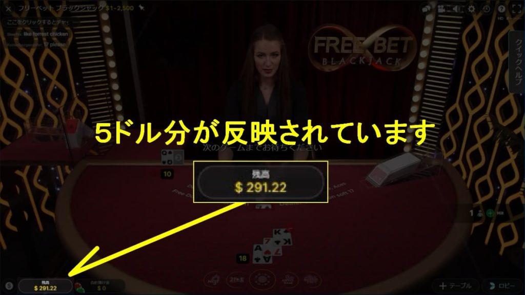 ベラジョンカジノ10日間無料プレイ付き9日目のスピンクレジット。Live Blackjack Lobby (Paris)5ドルが反映されている。