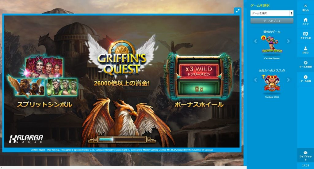 ベラジョンカジノにあるGRIFFINS QUESTのオープニング画面。