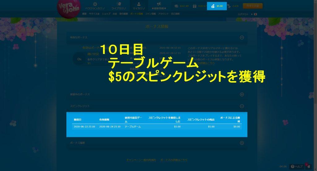 ベラジョンカジノ10日間無料プレイ付き10日目のスピンクレジット。テーブルゲーム5ドル。