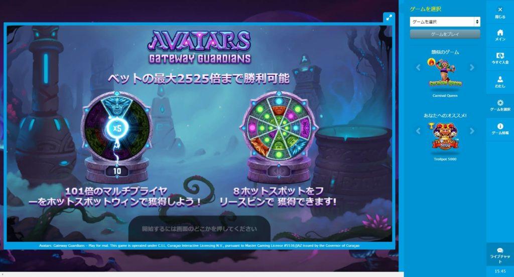 ベラジョンカジノにあるAVATARSのオープニング画面。