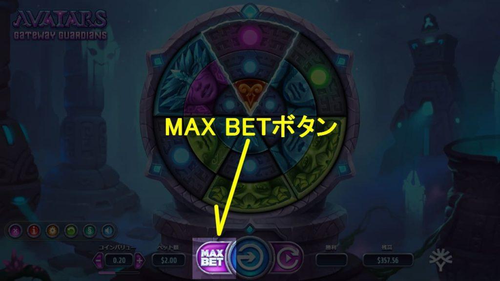 AVATARSのMAX BETボタンの説明画像。