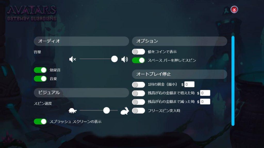 AVATARSの設定画面。