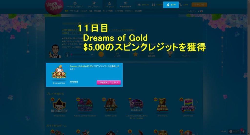ベラジョンカジノ10日間無料プレイ付き11日目のスピンクレジット。Dreams of Gold5ドル。