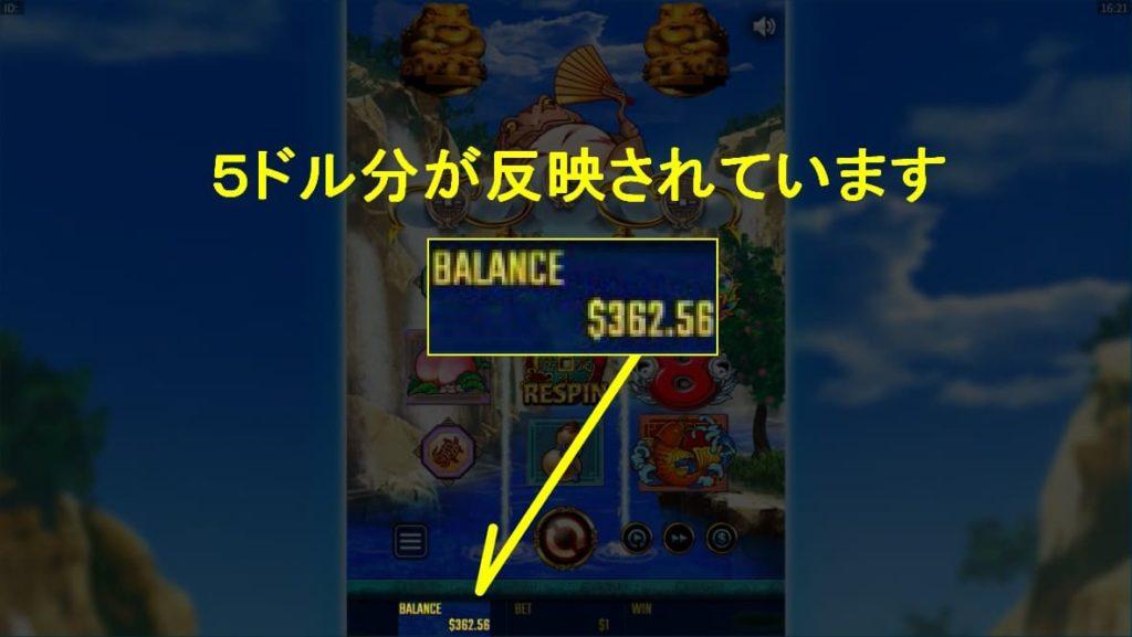 ベラジョンカジノ10日間無料プレイ付き11日目のスピンクレジット。Dreams of Gold5ドルが反映されている。