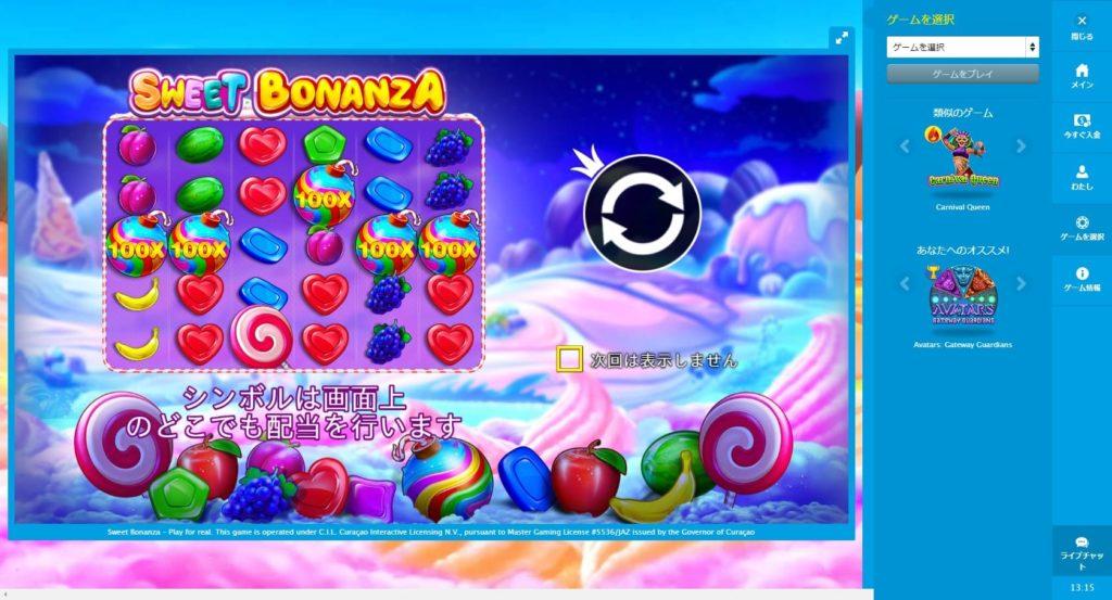 ベラジョンカジノで遊べるSWEET BONANZAのオープニング画面。