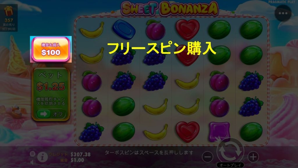 SWEET BONANZAのフリースピン購入ボタンの説明画像。