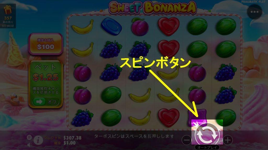 SWEET BONANZAのスピンボタン説明画像。