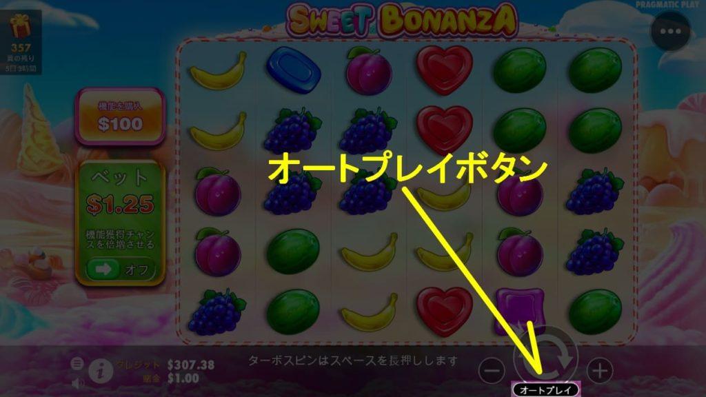 SWEET BONANZAのオートプレイボタン説明画像。