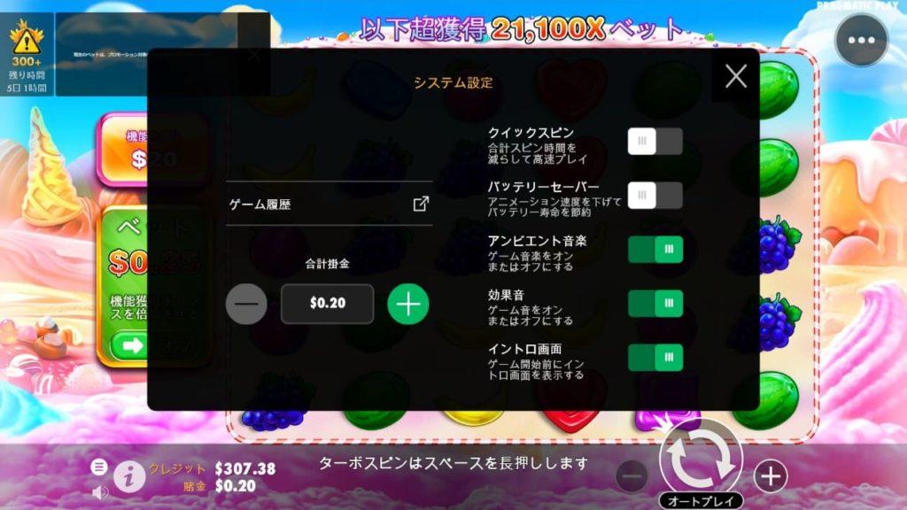 SWEET BONANZAのシステム設定画面。