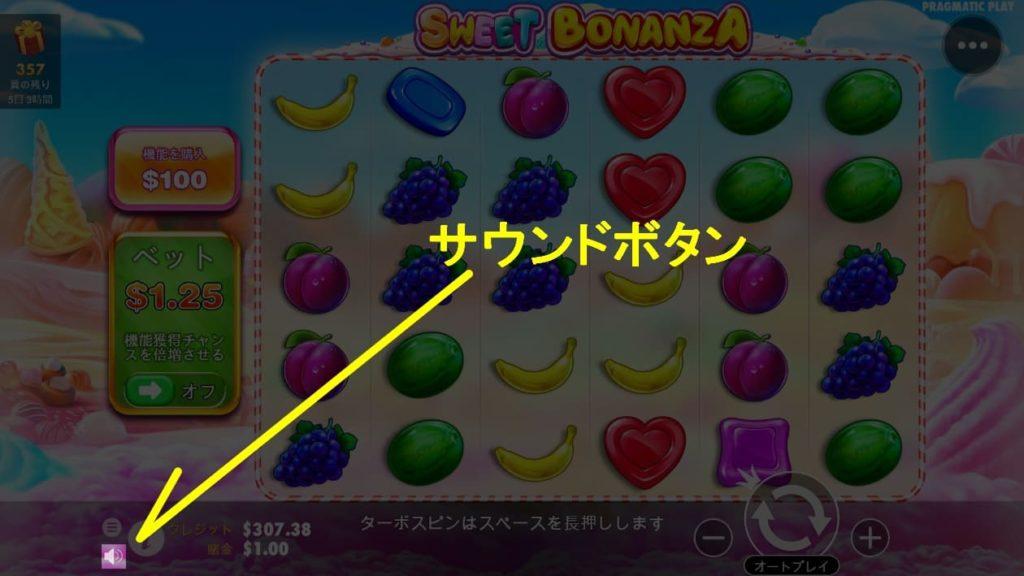 SWEET BONANZAのサウンドボタン説明画像。