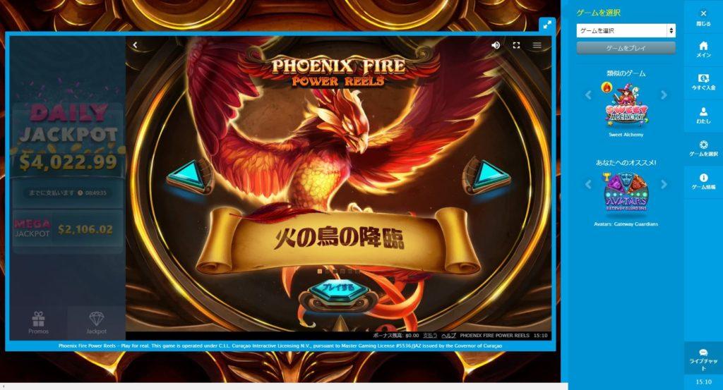 ベラジョンカジノにあるPHOENIX FIRE POWER REELSのオープニング画面。