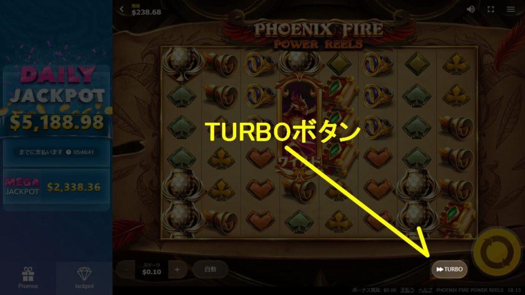 PHOENIX FIRE POWER REELSのターボボタン説明画像。