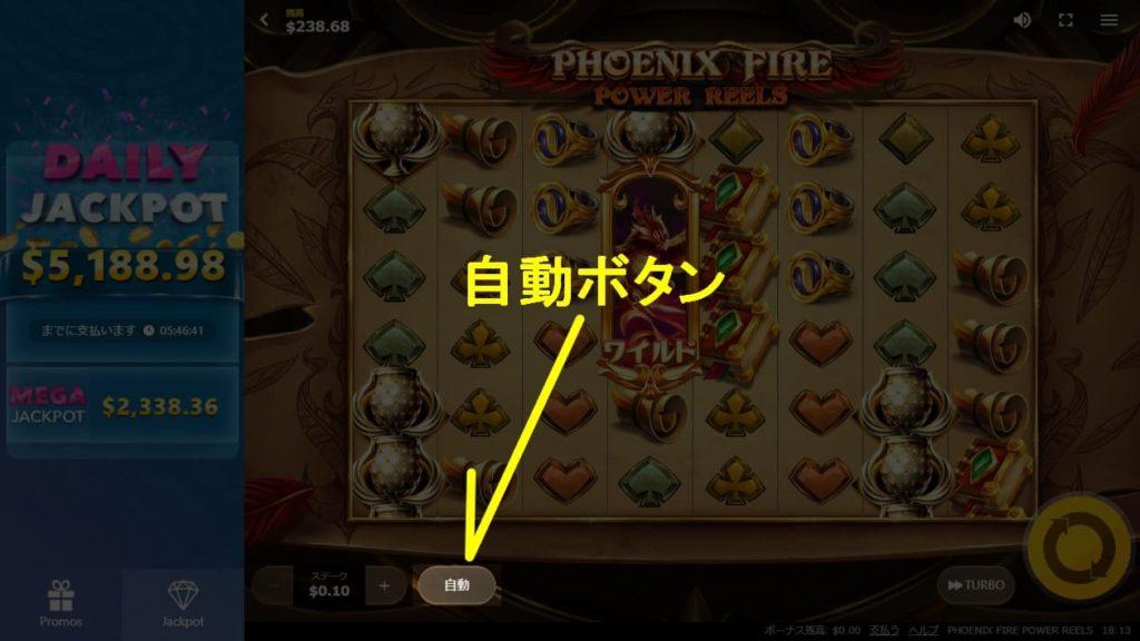 PHOENIX FIRE POWER REELSのオートプレイボタン説明画像。