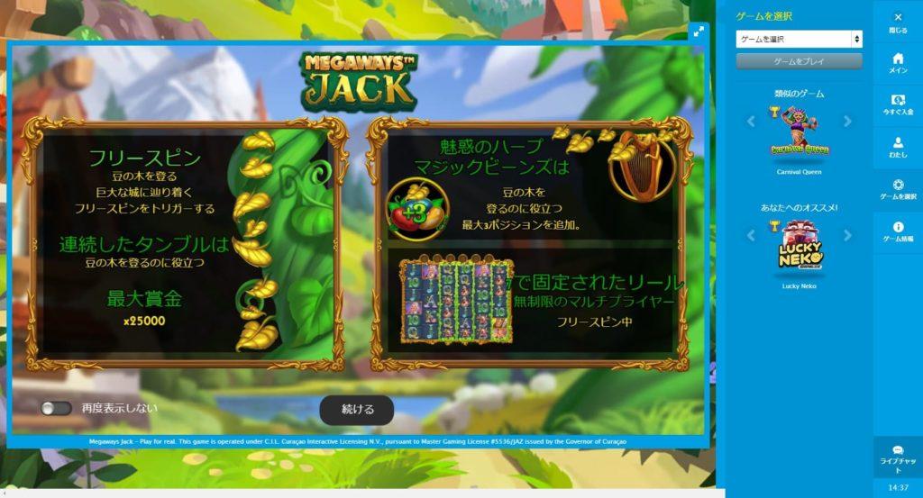 ベラジョンカジノにあるMEGAWAYS JACKのオープニング画面。