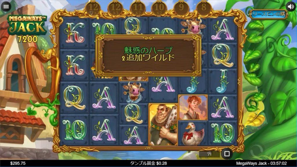 MEGAWAYS JACKの通常プレイ中に魅惑のハープでワイルドが追加された時の画像。