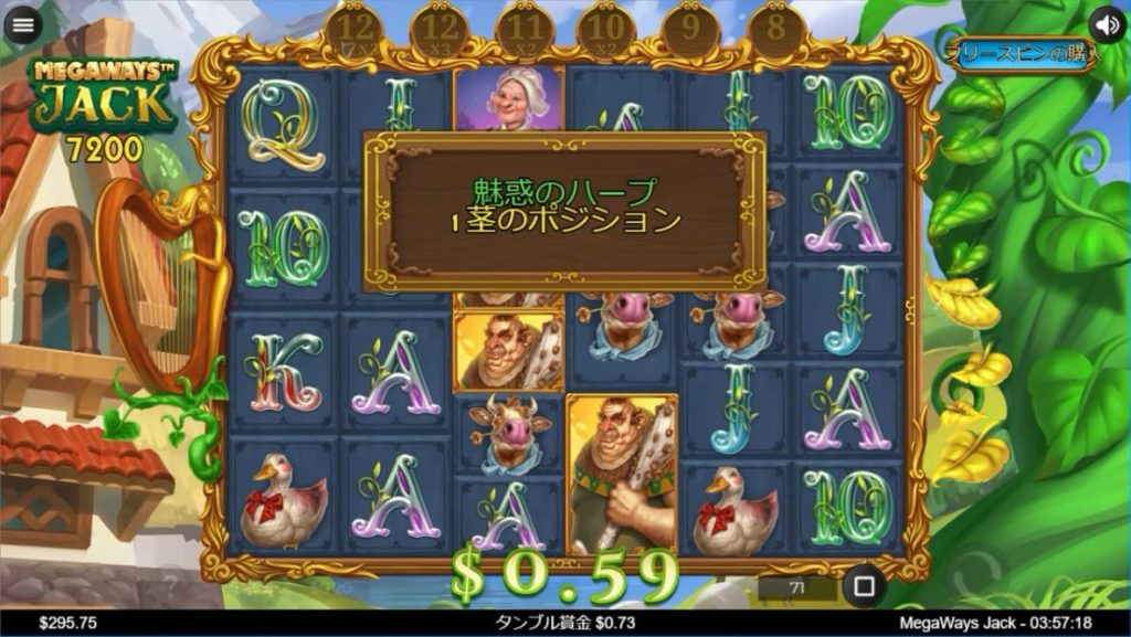 MEGAWAYS JACKの通常プレイ中に魅惑のハープで葉っぱが1枚変色した時の画像。