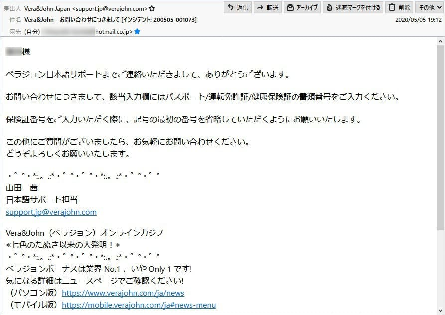 ベラジョンカジノ日本語サポートから問い合わせの返事が来た時の内容。