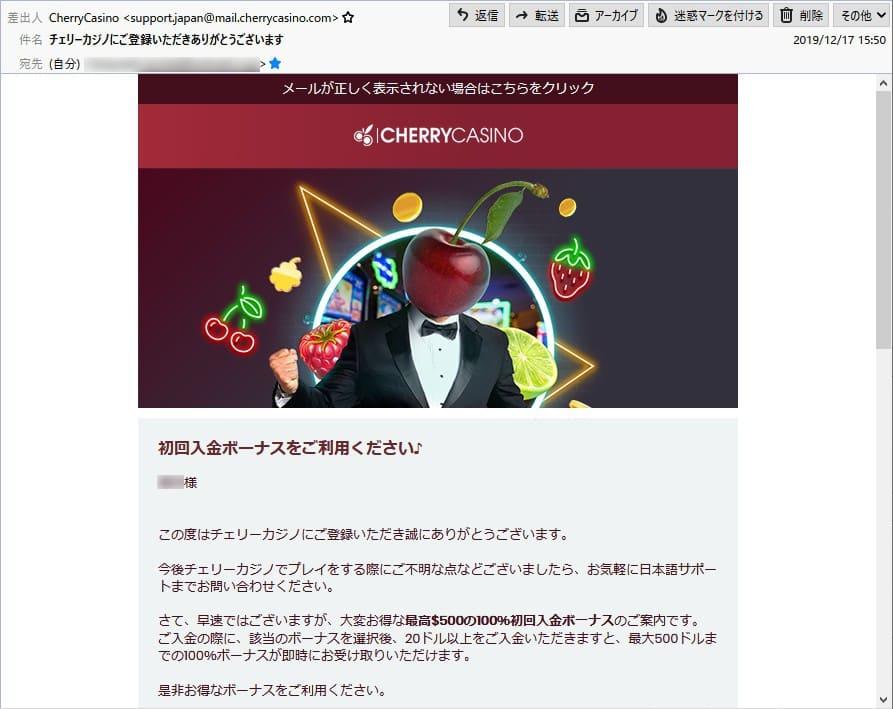 チェリーカジノから初回入金ボーナスの案内メールの内容。