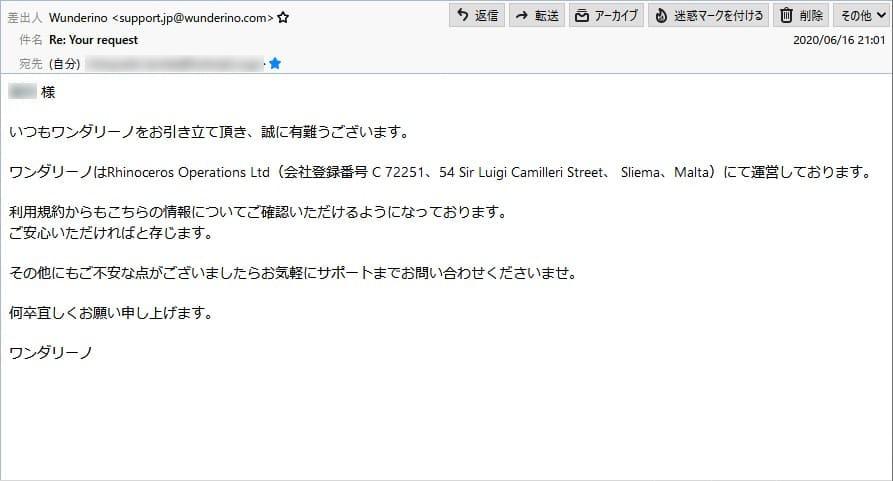 WUNDERINOから質問の返事がメールで返って来た時の画像。
