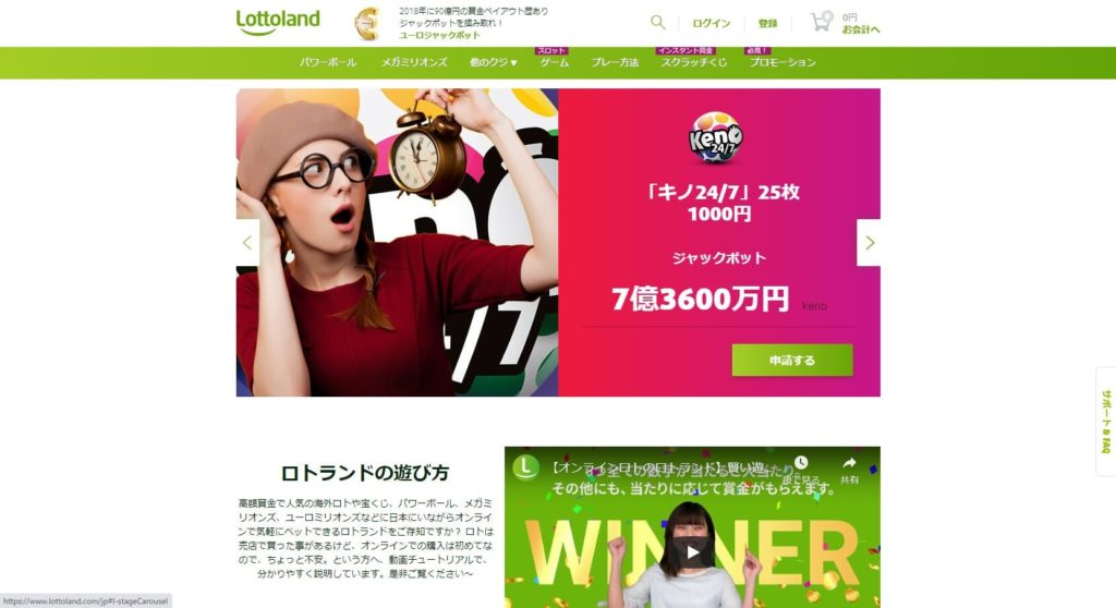 Lottolandのトップページ画像。