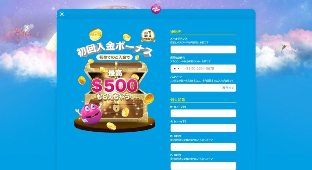 ベラジョンカジノのアカウント登録画面。