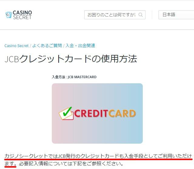 カジノシークレットでJCBカードが使えることの案内画像。