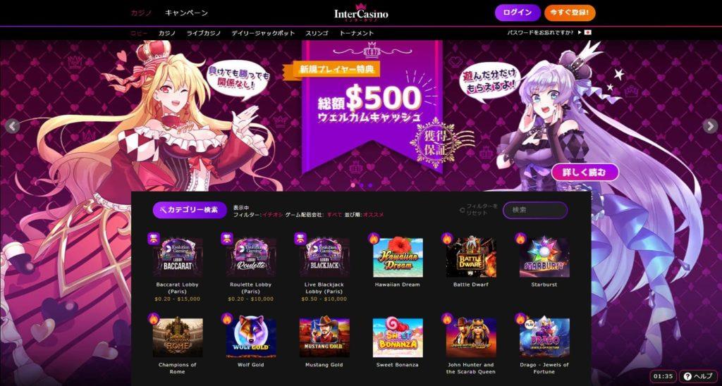 インターカジノのトップページ画像。