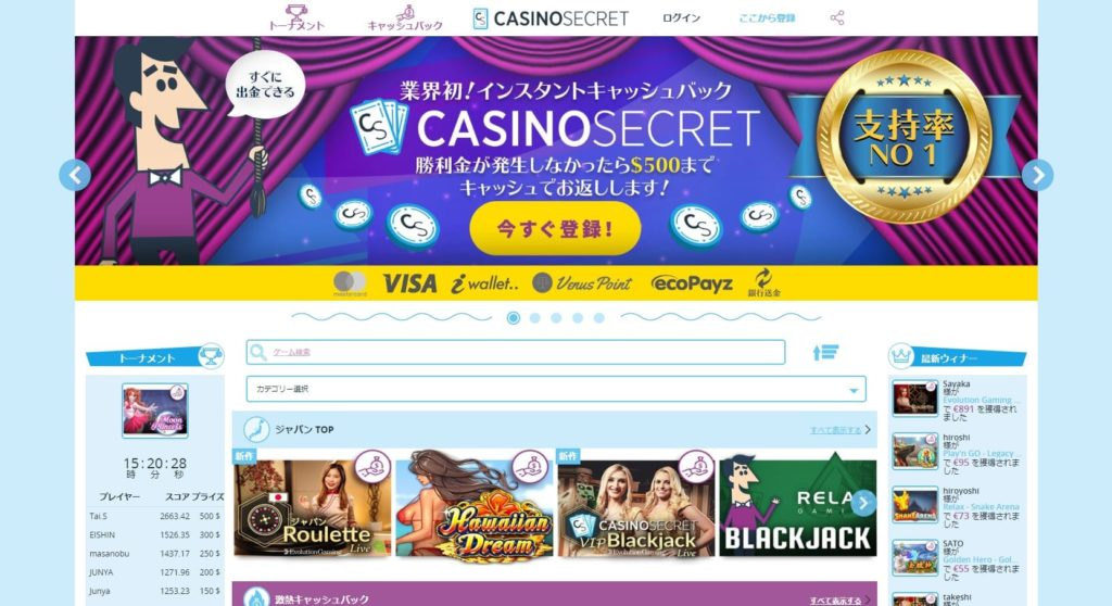 カジノシークレットのトップページ画像。