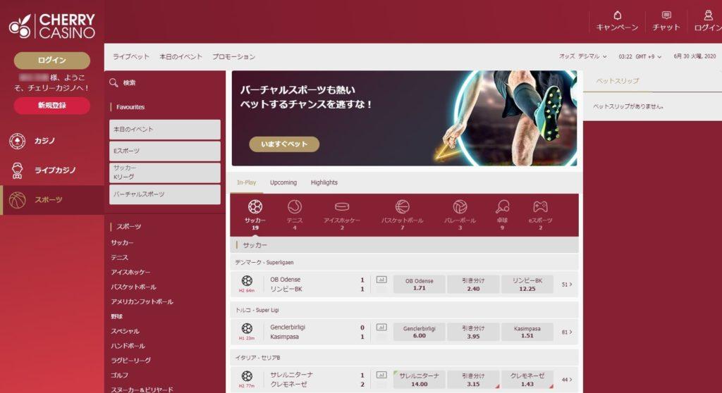 チェリーカジノのスポーツベッティングページ画像。