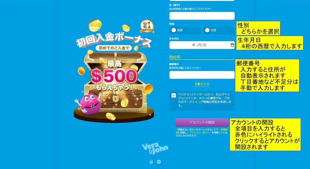 ベラジョンカジノ登録画面。性別・生年月日・住所情報。