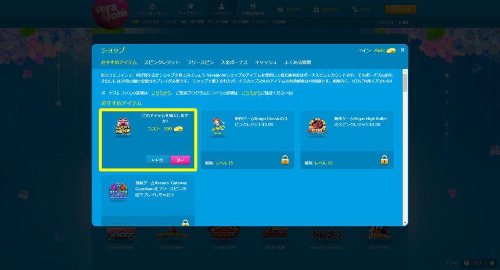 ベラジョンカジノのショップでLUCKY NEKOのフリースピン10回とコイン100枚と交換する時の画像。