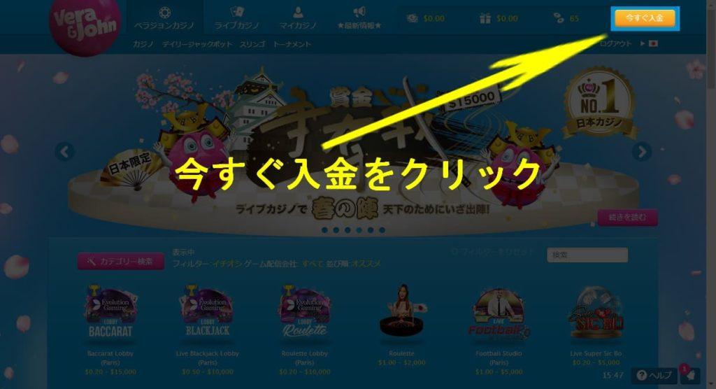 ベラジョンカジノにログインした時の画面。入金ボタンはページ右上にあるのでここをクリックする。