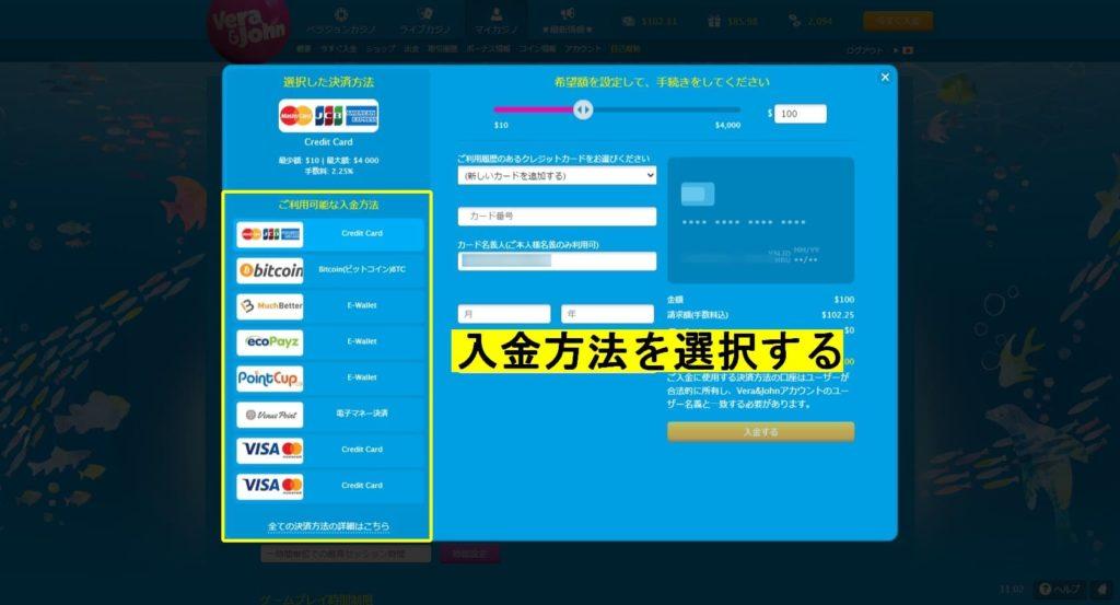 ベラジョンカジノの入金方法選択画面。PC用。