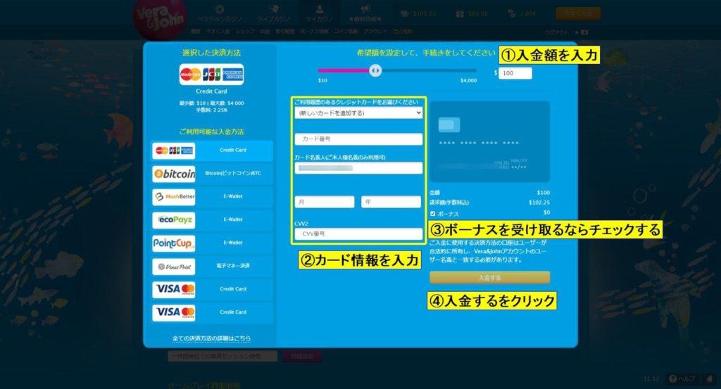 ベラジョンカジノの入金情報入力画面。PC用。