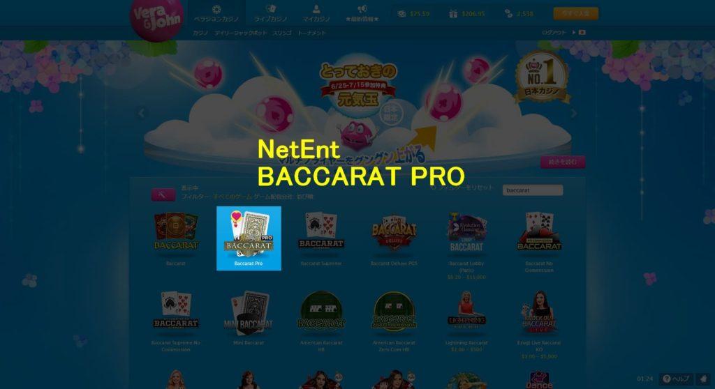 ベラジョンカジノでBACCARATゲームだけを抽出した時の画面。