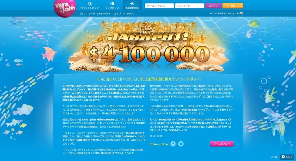 ベラジョンカジノ史上最高4億円越えのジャックポットが出た時の告知画像。