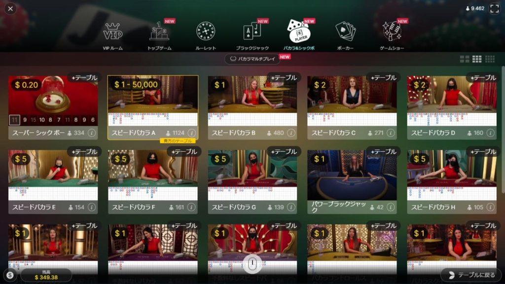 ベラジョンカジノで楽しめるEvolution Gamingライブバカラのロビーの様子。