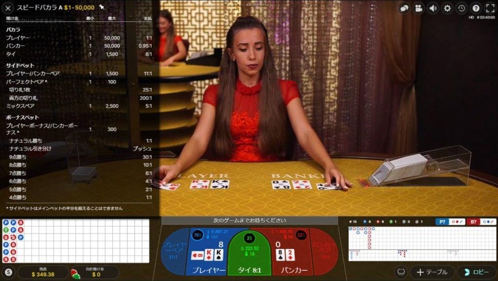 ベラジョンカジノで遊べる、Evolution Gamingのライブバカラのプレイ画像。