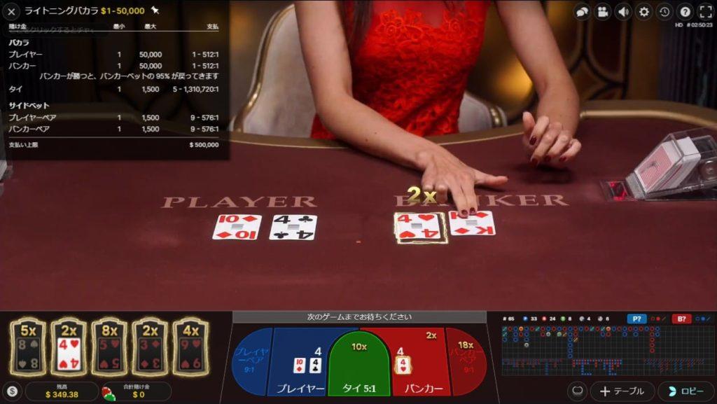 ベラジョンカジノで楽しめるEvolution Gamingライトニングバカラの様子。
