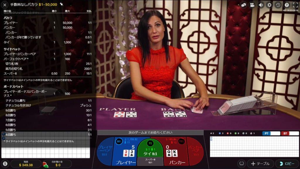 ベラジョンカジノで楽しめるEvolution Gaming手数料なしバカラの様子。