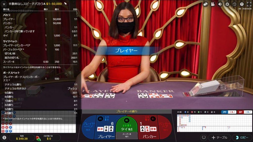 ベラジョンカジノで楽しめるEvolution Gaming手数料なしスピードバカラの様子。