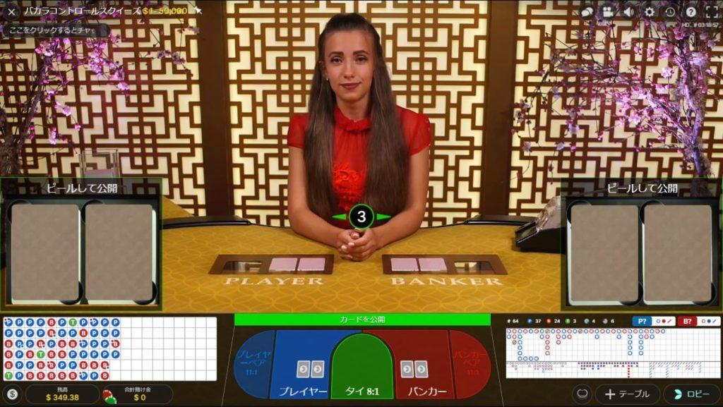 ベラジョンカジノで楽しめるEvolution Gamingバカラコントロールスクイーズの様子。