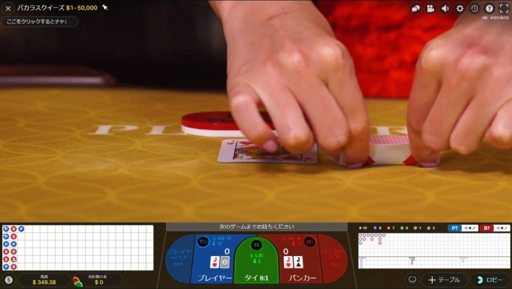 ベラジョンカジノで楽しめるEvolution Gamingバカラスクイーズの様子。