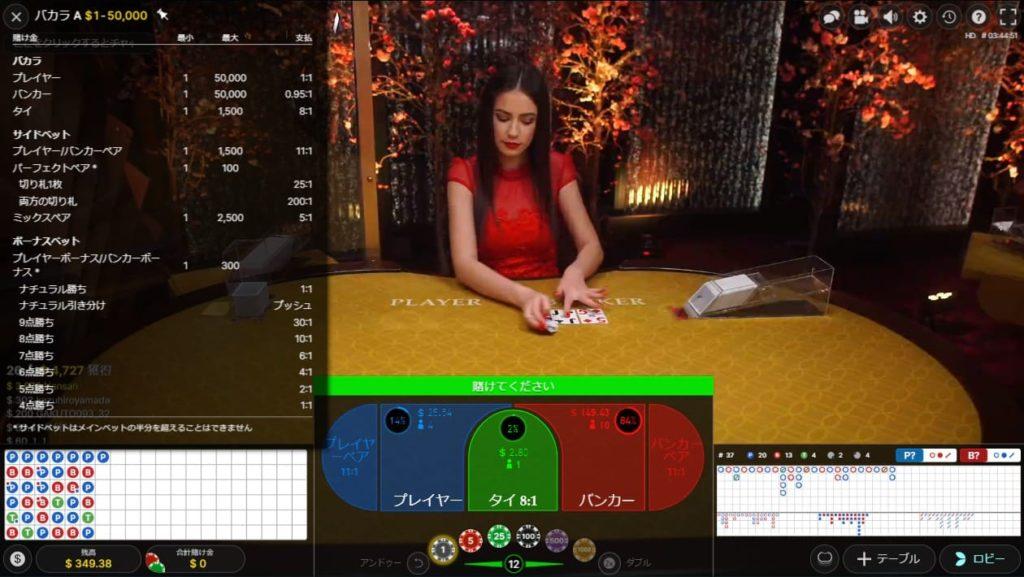 ベラジョンカジノで楽しめるEvolution Gamingバカラの様子。