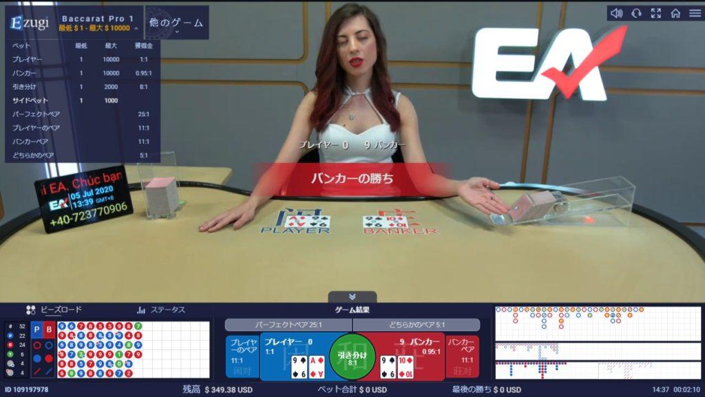 ベラジョンカジノで楽しめるEzugi Baccarat Proの様子。