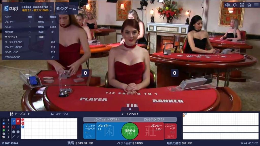 ベラジョンカジノで遊べるライブバカラ『Salsa Baccarat』のプレイ画像。