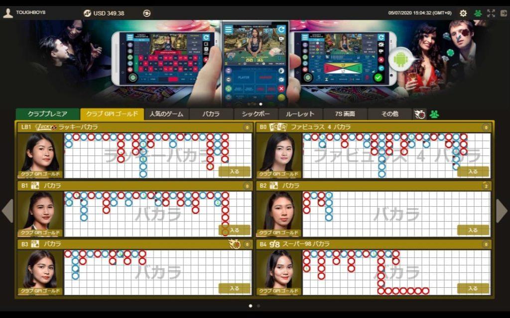 ベラジョンカジノで楽しめるGamePlayライブバカラのロビーの様子。